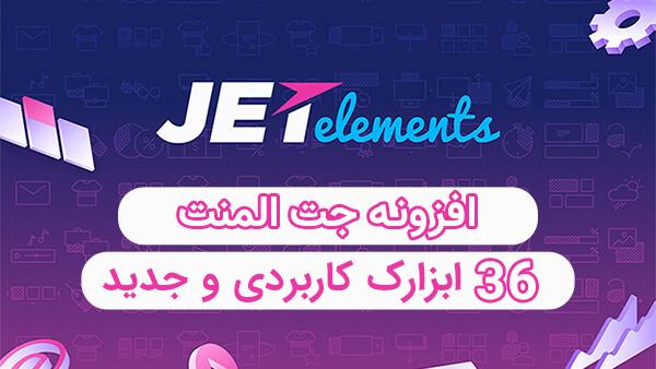 دانلود افزونه JetElements