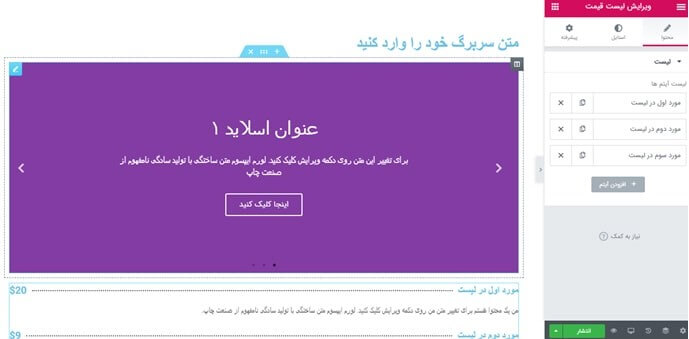 رابط کاربری صفحه از المنتور