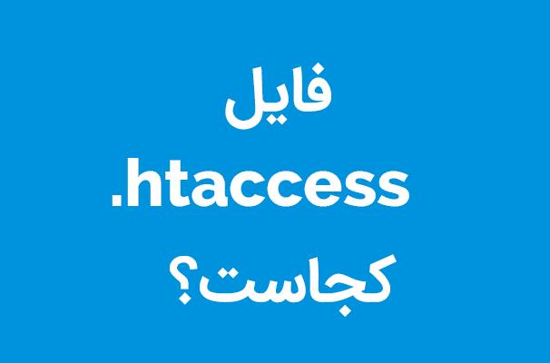یافتن فایل htaccess در وردپرس
