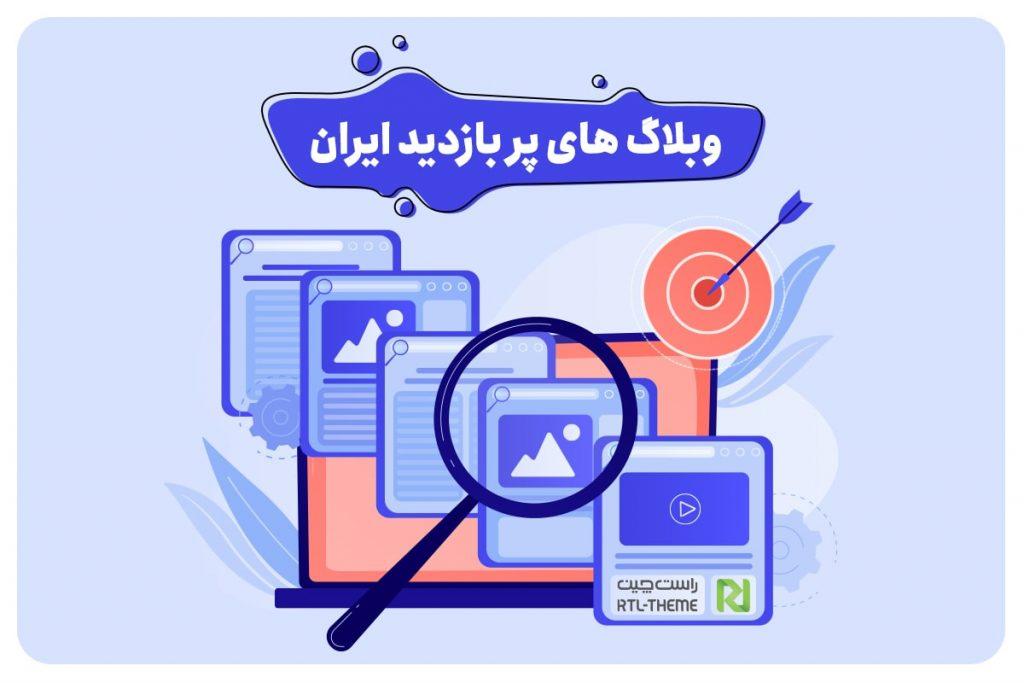 وبلاگ های پر بازدید ایرانی