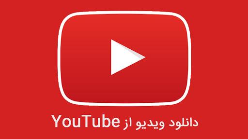 سایت دانلود از یوتیوب